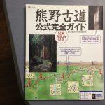 熊野古道公式完全ガイド