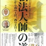 弘法大師の道