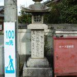 大和街道、京都市内徒歩巡礼