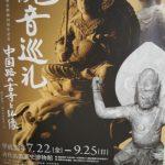 観音巡礼 中国路の古寺と仏像