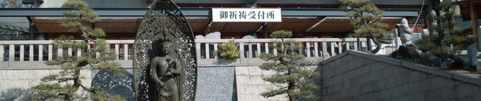 景光山くらしき不洗観音寺に行って来ました。