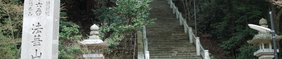 法華山 一乗寺に行って来ました。