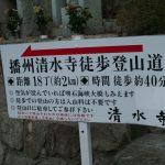 播州清水寺に行って来ました。