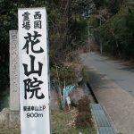 花山院(菩提寺)に行って来ました。
